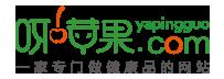 http://www.long365.cn/yapingguo/优惠码,呀苹果优惠券,呀苹果折扣码,呀苹果新人优惠码