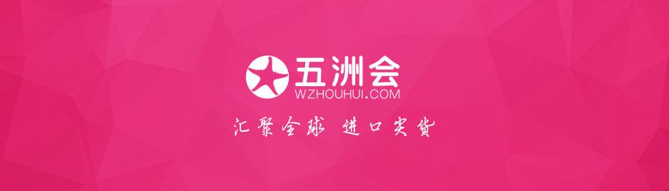 http://www.long365.cn/wuzhouhui/优惠码,五洲会优惠券,五洲会折扣码,五洲会新人优惠码